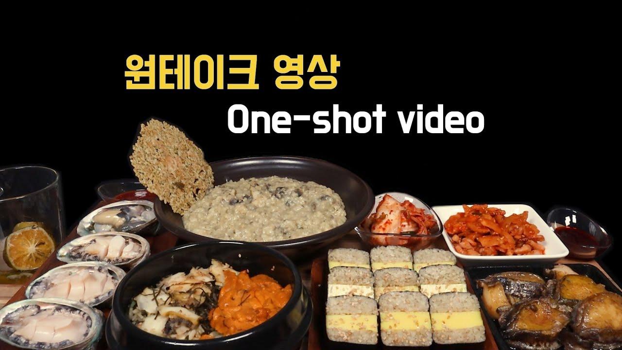 (Not asmr)전복파티 원테이크 먹방 one-shot video