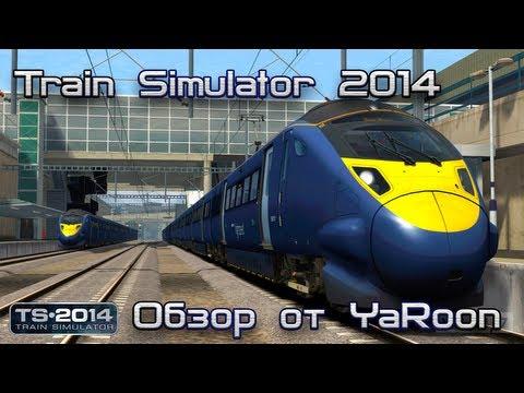 Обзор Train Simulator 2014