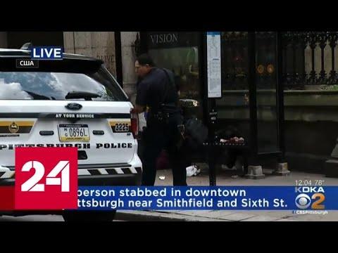 В Питтсбурге преступник зарезал женщину на глазах у полицейского - Россия 24
