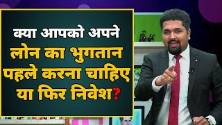 Invest Or Pay Off Debt in Hindi - Should You Pay Off Your Debt or Start Investing First?