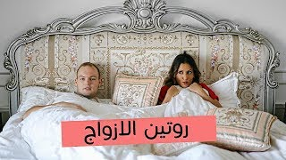 روتيني الصباحي مع زوجي   Our Morning Routine As A Couple