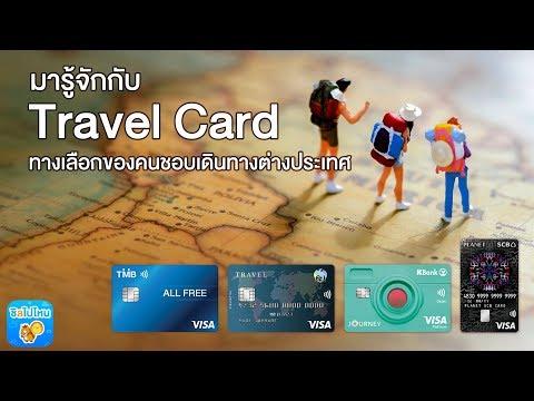 ชิลไปไหน NEWS :  มาทำความรู้จักกับ Travel Card ทางเลือกของคนชอบเที่ยวต่างประเทศ