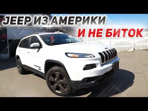 Купил Jeep Cherokee АМЕРИКОС, а он не битый! Вот это НОМЕР!