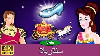 سنڈریلا | Cinderella in Urdu | Urdu Story | Urdu Fairy Tales | Urdu Kahaniya | Urdu Fairy Tales