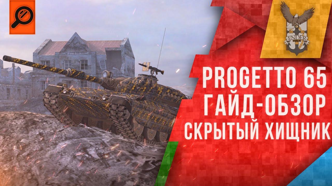 Progetto 65 Гайд обзор  | ПОЧТИ ЛУЧШИЙ СРЕДНИЙ ТАНК | World of Tanks Blitz