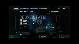 Морской форт. Призрак. Ветеран. Все без сознания. Грим. Tom Clancy's Splinter Cell: Blacklist