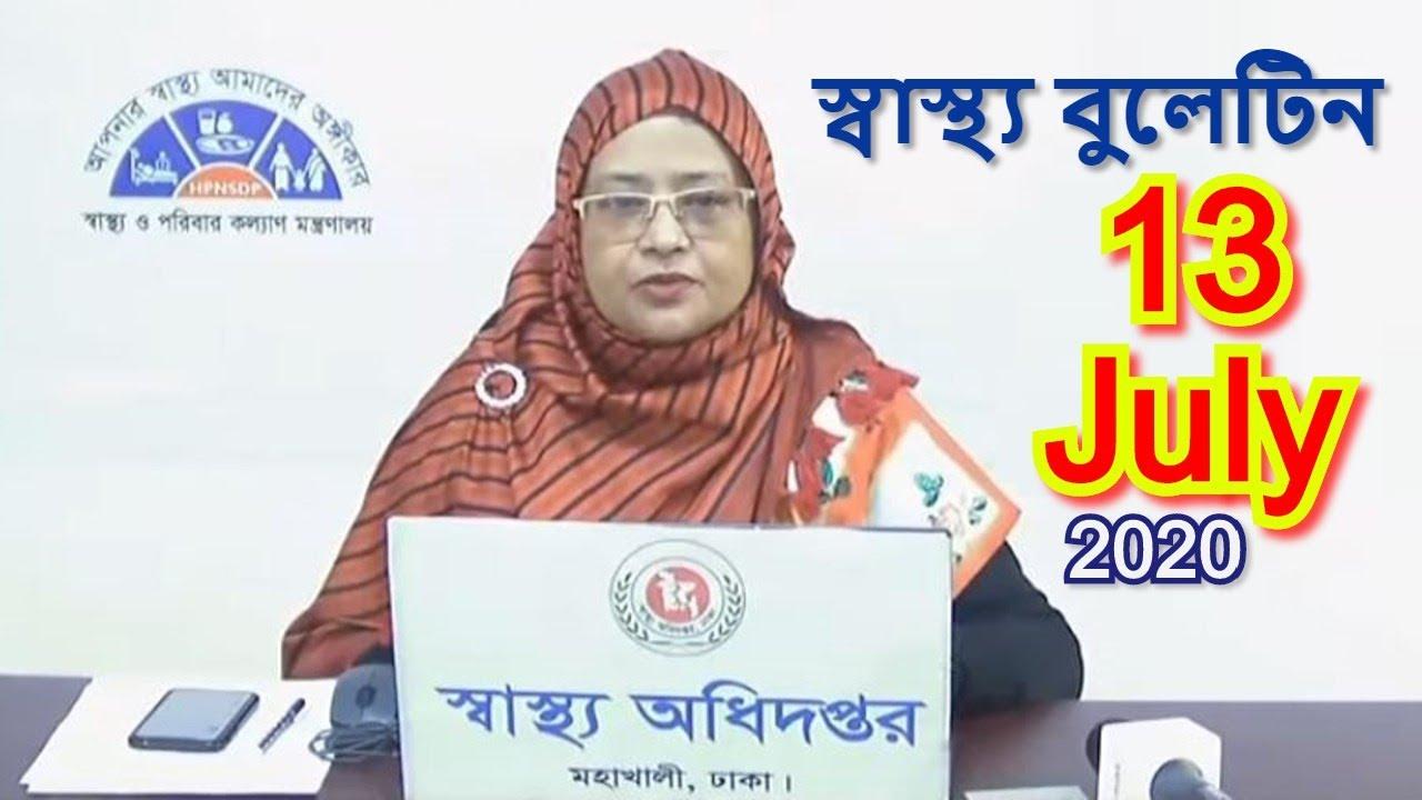 প্রতিদিনের করোনা আপডেট । স্বাস্থ্য বুলেটিন । 13 July | COVID19 | DGHS | DHAKA | BANGLADESH