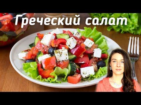 Греческий салат как готовить