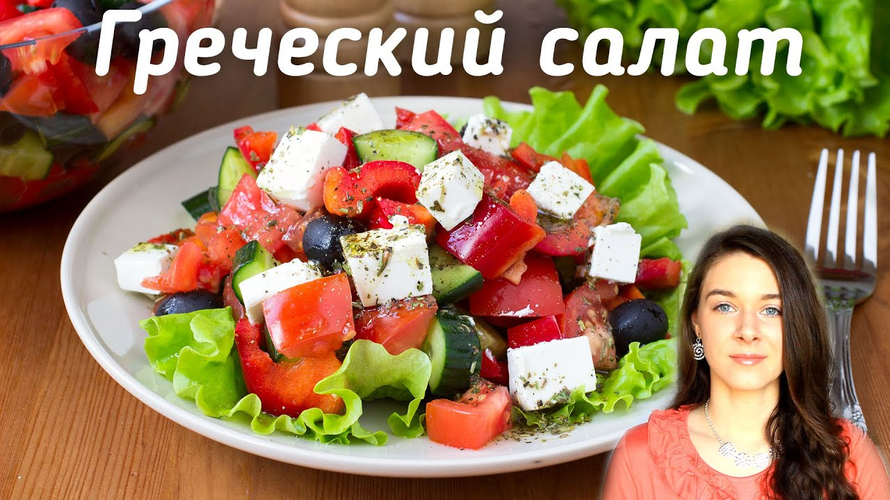 с фото салат греческий рецепт