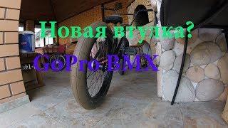 Скачать У меня новая втулка GoPro BMX