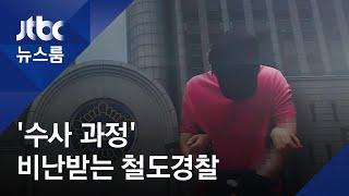 """풀려난 '서울역 폭행범'…법원, """"위법한 체포"""" 영장 기각 / JTBC 뉴스룸"""