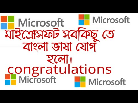 Microsoft bangla email address add Microsoft development software company
