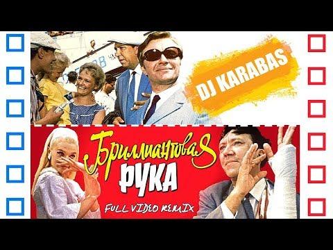DJ KARABAS - Бриллиантовая рука (Full Video Remix)