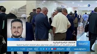 نشرة الأخبار - مراسل الغد يرصد تفاصيل تشكيل هيئة مراقبة الانتخابات في الجزائر