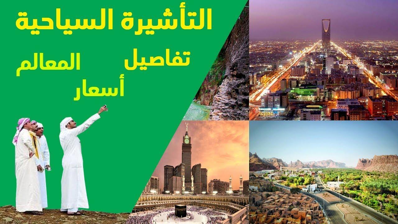 السعودية تبدأ إصدار تأشيرات سياحية للمرة الأولى