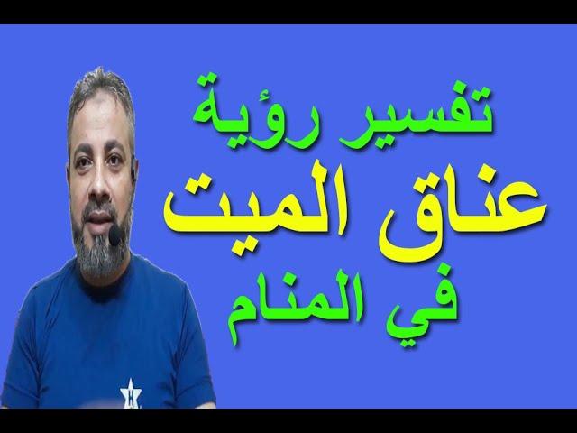 تفسير حلم رؤية عناق الميت في المنام اسماعيل الجعبيري Youtube