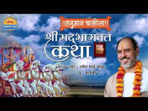 Original Hanuman Chalisa || श्री  हनुमान चालीसा !! रमेश भाई ओझा !!#Shrimad Bhagwat Katha