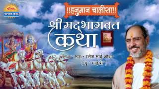 Original Hanuman Chalisa    श्री  हनुमान चालीसा !! रमेश भाई ओझा !!#Shrimad Bhagwat Katha