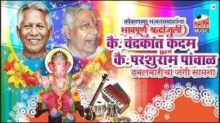 Download lagu GAJAR BUVAJI JARA DHIRANE CHAL BUVA PARSHURAM PANCHAL MP3