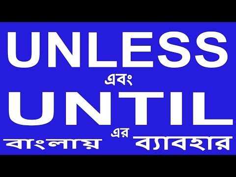 Until  । Till । Unless এর Bangla uses । Use of unless, until and till । English Grammar in Bangla