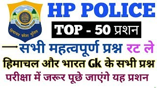 Top 50 Questions || Hp Police Constable Exam 2019 || General knowledge || रट ले