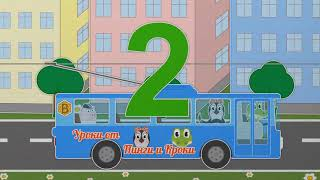 Уроки от Пинги и Кроки - 1 серия - В тролейбус вбегают - Веселый и познавательный мультсериал