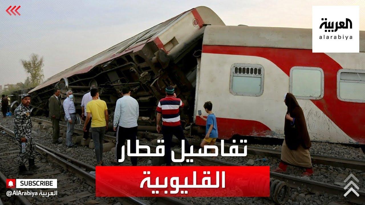 تفاصيل عن انقلاب قطار القليوبية في مصر  - نشر قبل 4 ساعة