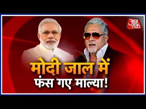 Vishesh: Vijay Mallya May Finally Be Deported To India Due To PM Modi Pressure