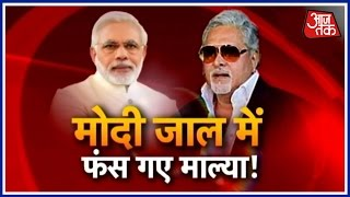 Vishesh: Vijay Mallya May Finally Be Deported To India Due To PM Modi Pressure