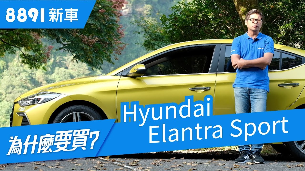 Hyundai Elantra Sport 2019 八十萬內真的能買到熱血運動房車嗎? | 8891新車