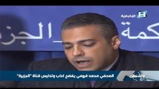 الصحفي محمد فهمي يفضح كذب وتدليس قناة