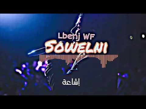 Lbenj - Sowelni  أول فيديو ليا في يوتيب