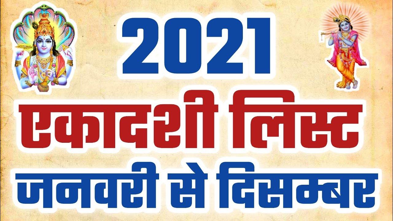 Pictures of Ekadashi 2021 Calendar