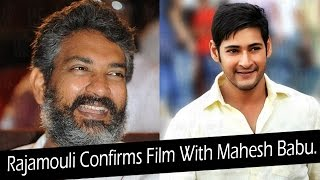 Rajamouli confirms film with mahesh babu!! | new telugu movies news 2015