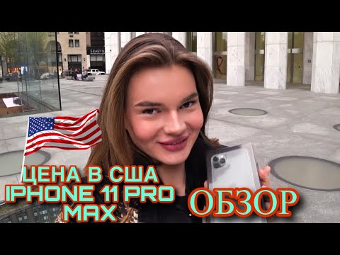 КУПИЛ IPHONE 11 PRO MAX! ЦЕНЫ В США, ОБЗОР, ГЛАВНЫЙ APPLE STORE НЬЮ-ЙОРКА