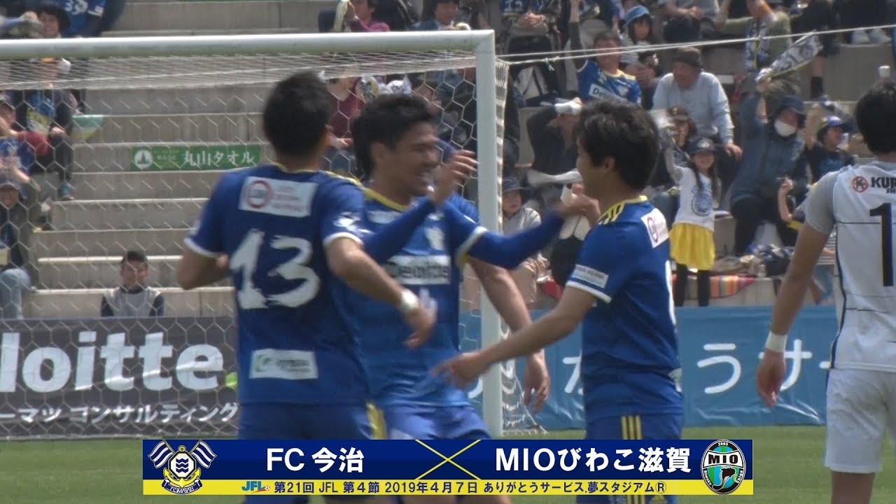 第21回JFL 第4節FC今治vs.MIOび...