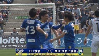 第21回JFL 第4節FC今治vs.MIOびわこ滋賀