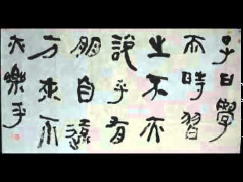 佘潔芳《論語》點滴 第二講: 學而篇 第一 (第一段) - YouTube