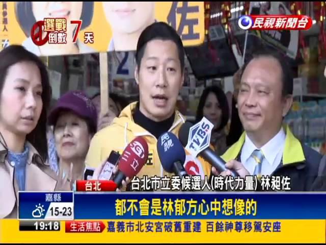 2016立委-林郁方:長髮男心理不正常 林昶佐回嗆-民視新聞