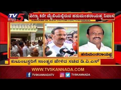 ಕುಟುಂಬಸ್ಥರಿಗೆ ಸಾಂತ್ವನ ಹೇಳಿದ ಕೇಂದ್ರ ಸಚಿವ ಸದಾನಂದಗೌಡ  DV Sadananada Gowda  Sri Lanka  TV5 Kannada