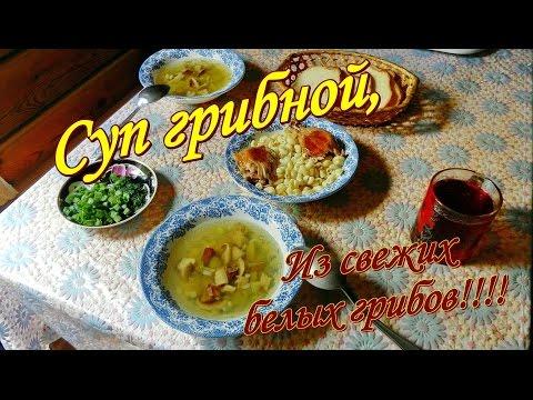 Суп грибной из свежих белых грибов. Видео рецепты от бабки Борисовны.