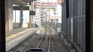 (前面展望)600形西鉄貝塚線ワンマン 新宮行