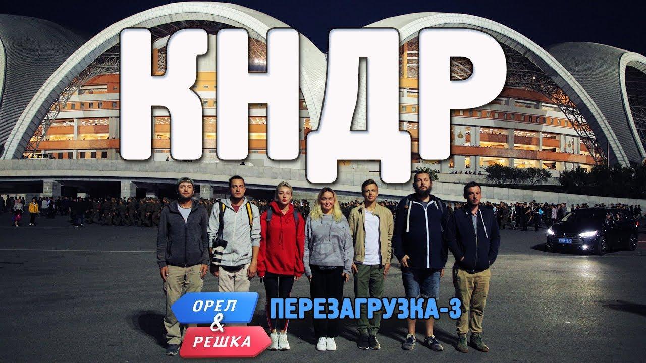 КНДР. Орёл и Решка. Перезагрузка-3. АНОНС
