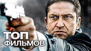 10 ФИЛЬМОВ С УЧАСТИЕМ ДЖЕРАРДА БАТЛЕРА. ЧАСТЬ 2!