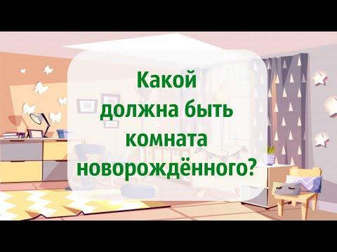 Какой должна быть комната новорожденного? / Как обустроить детскую комнату?