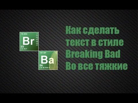 Как сделать надпись в стиле Breaking bad » Miped ru