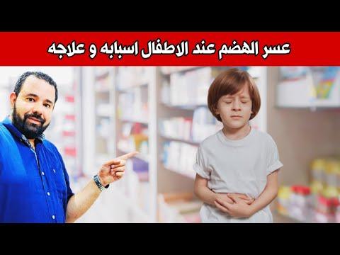 عسر الهضم عند الاطفال اسبابه و علاجه بسرعة و سهولة عسر الهضم عند الرضع Youtube