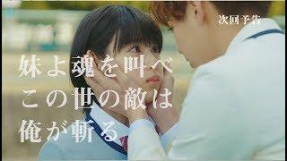 ドラマ「PRINCE OF LEGEND」Episode9 11月28日(水)深夜24:59~ 日本...