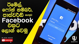 How to login FB account without email, numbers and password - ඊමේල්, පාස්වර්ඩ් න