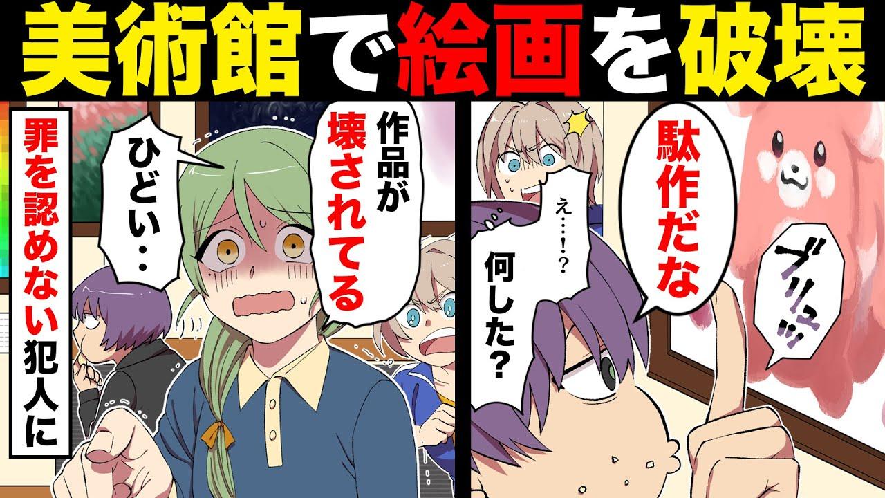 【漫画】美術館で5000万円の絵画を破壊した客。迷惑行為を続け反省もなし。館長「この罪は重いからな‥」【マンガ動画】